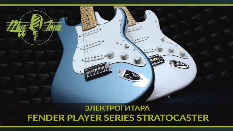Электрогитара Fender Player Series Stratocaster