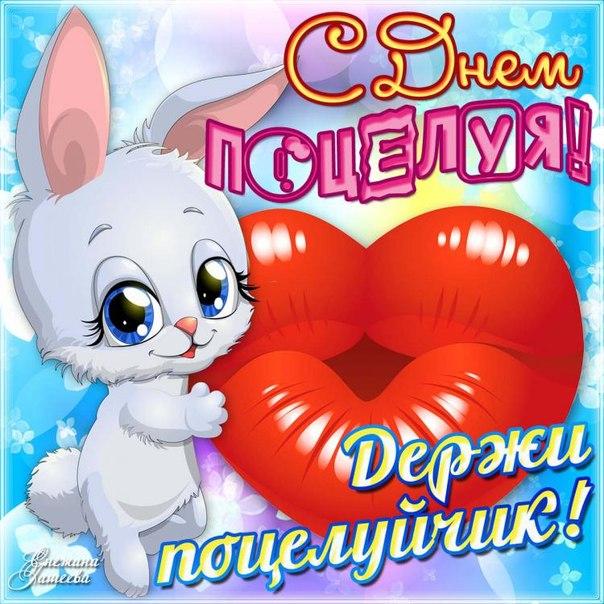 День поцелуя поздравления