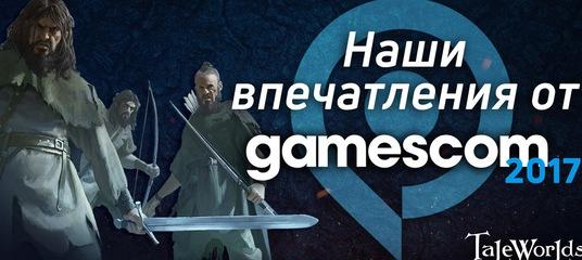 Mount & Blade 2 II: Bannerlord. Блог Разработчиков 19. Итоги Gamescom 2017