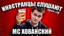 ИНОСТРАНЦЫ СЛУШАЮТ 🎧 MC ХОВАНСКИЙ - ЭТО РОССИЯ | РЕМИКС | ИНОСТРАНЦЫ СЛУШАЮТ РУССКУЮ МУЗЫКУ