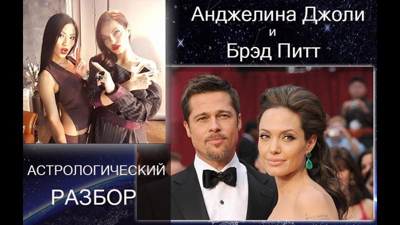 Анджелина Джоли и Брэд Питт. Причины успеха. Разбор карт. Запись.