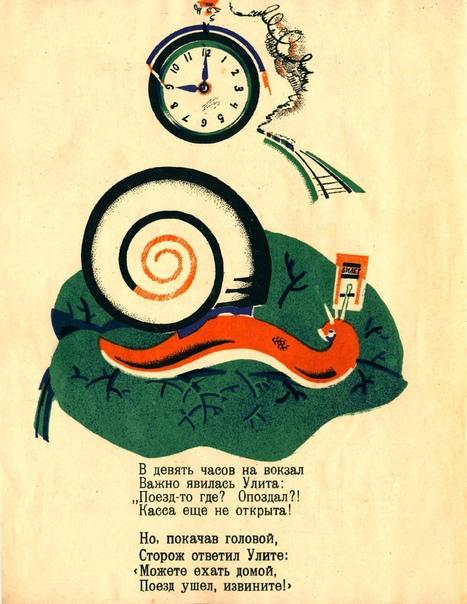 Книга  «Улита едет» В. Мазуркевич , 1926 год.