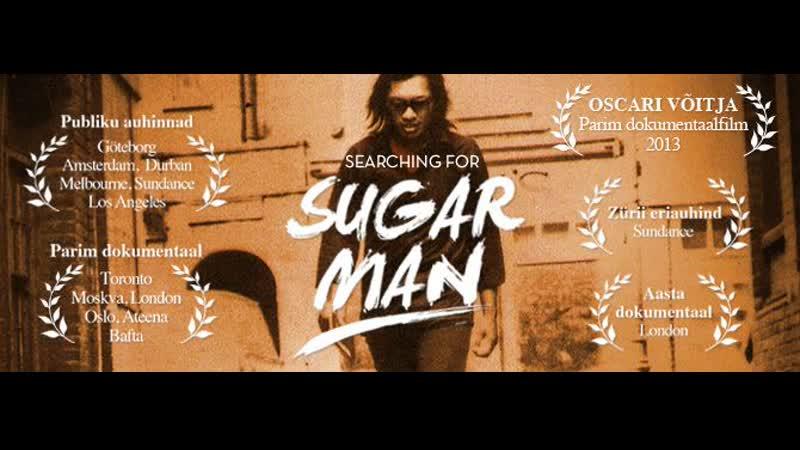 В поисках Сахарного Человека - (Searching for Sugar Man) 2012 год