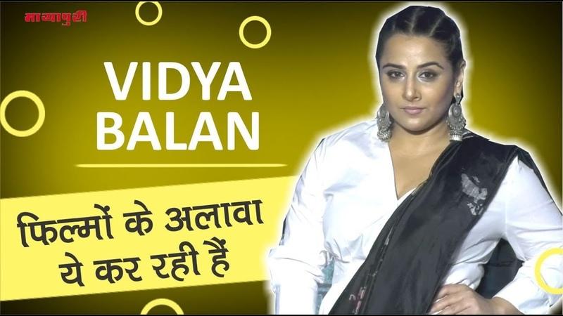 Vidya Balan To Debut As RJ With 92 7 BIG FM Dhun Badal Ke Toh Dekho