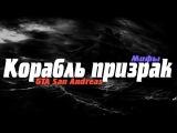 Корабль-призрак - Мифы GTA San Andreas #2