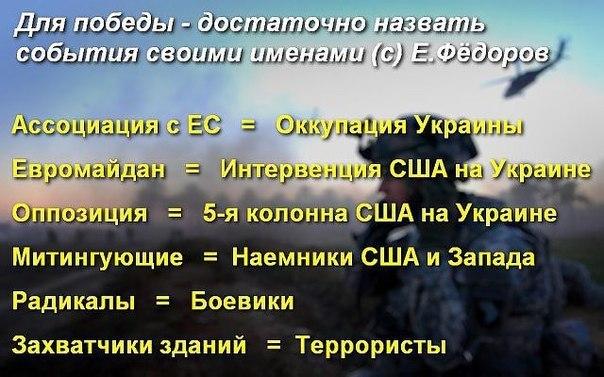 Блог им. AlexTrukhin: МВД объявило протестующих на Майдане террористами. Победа!