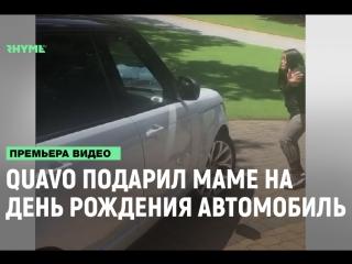 Quavo подарил маме на день рождения автомобиль [Рифмы и Панчи]