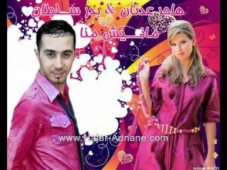 Hajar Adnane & Badr Soultan - Manich Manna [Version Complète]