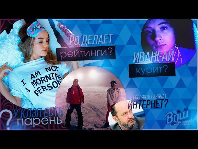 У Кати Клэп есть парень? ИванГай курит? Неужели в России ограничат инет? ВПШ | ПОДСЛУШАНО NEWS 2
