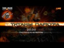 Танки онлайн: Титаны паркура. 2 сезон. 6 выпуск