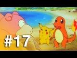 Покемоны: 1 cезон 17 серия - Остров гигантских покемонов (The Island of Giant Pokemon)