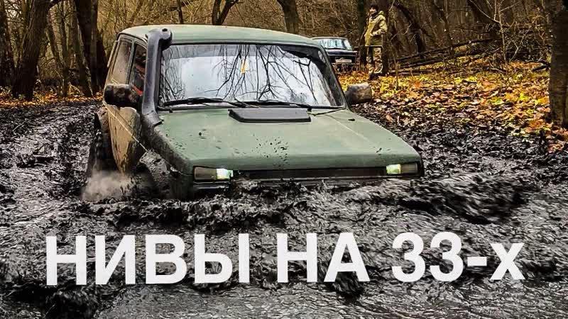 Оффроуд Нивы на 33-х экстрим колесах, бездорожье в Прилепах .Без Wrangler в болото...