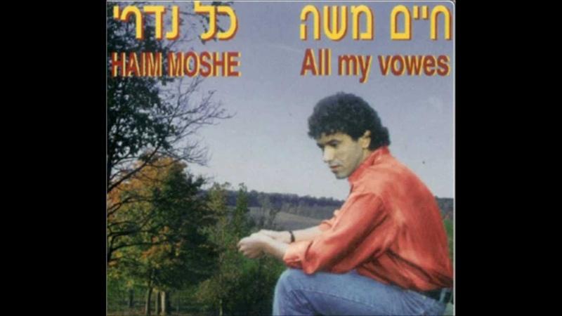 חיים משה - בואו נשיר לארץ יפה (כל נדריי) Haim Moshe
