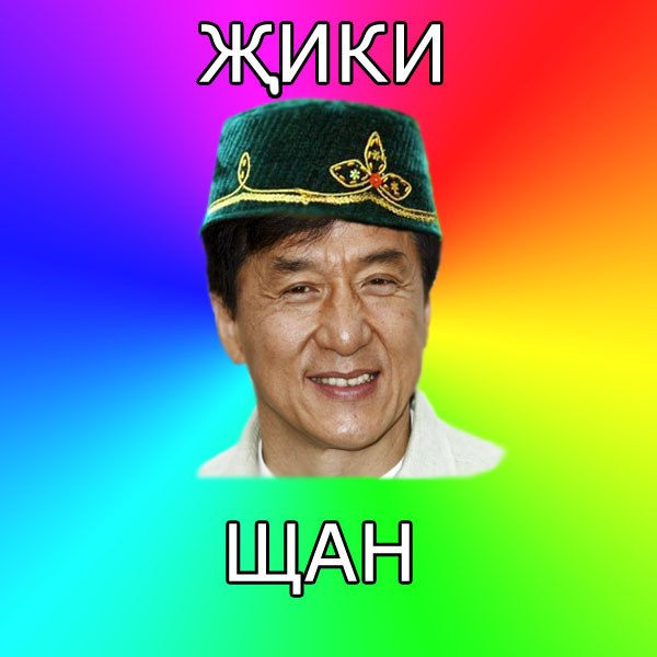 Февраля, прикол по татарски картинки