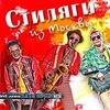Кавер группа Стиляги из Москвы