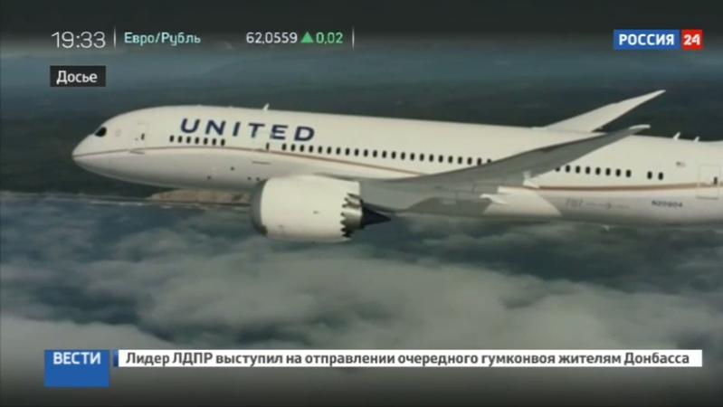 Новости на Россия 24 • Стюарды British Airways заковали больного пассажира в наручники