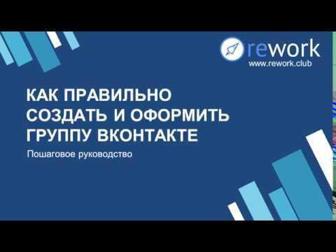 Как правильно создать и оформить группу Вконтакте