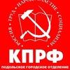 Подольское городское отделение КПРФ