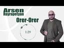 Arsen Hayrapetyan - Orer Orer 2018