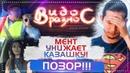 МЕНТ УНИЖАЕТ КАЗАШКУ