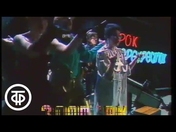 Зоопарк (Майк Науменко) 10 лет назад. Телемост Москва - Ленинград Рок и вокруг него (1987)