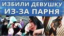 Девочки АУЕ напали на девушку из-за парня в г.Новокузнецк
