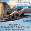 ПДД-ADrive 2018