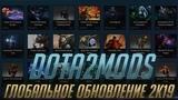 Dota2Mods - Новый Сундук, Глобальный Апдейт в 2к19