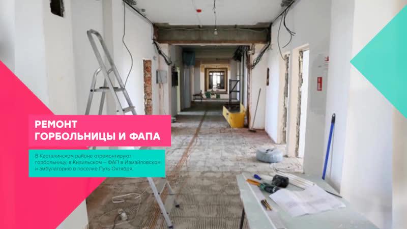 Где в Челябинской области отремонтируют медучреждения