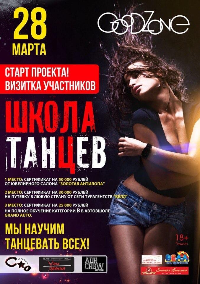 """Афиша Улан-Удэ 28 марта - """"Школа танцев в Гудзоне: Визитка"""""""