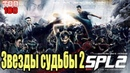 S.P.L. Звезды судьбы 2 / SPL 2: A Time for Consequences (2015).ТОП-100. Трейлер