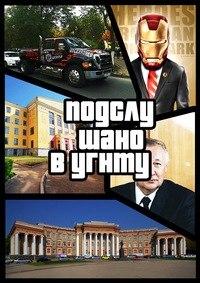 Подслушано в УГНТУ ВКонтакте Подслушано в УГНТУ