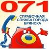 Справочная 071, Брянск