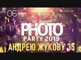 Photo Party 2019 Андрею Жукову 35 (Art&Food Подсолнухи)