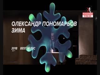 Олександр Пономарьов - Зима - M1