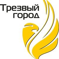 Логотип Трезвый город Радужный