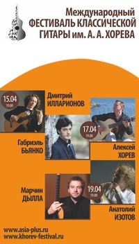 Международный фестиваль классической гитары