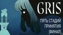 ПЯТЬ СТАДИЙ ПРИНЯТИЯ   GRIS 4 [ФИНАЛ]