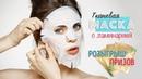 Тканевая МАСКА С ЛАМИНАРИЕЙ - бьюти-тренд в уходе за кожей лица РОЗЫГРЫШ ПРИЗОВ 208