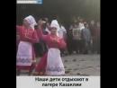 Посмотрите, как красиво наши дети танцуют!