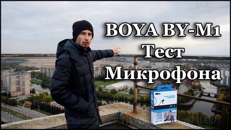 Boya BY M1 Петличный микрофон Тест на улице и в помещении