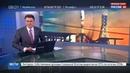 Новости на Россия 24 • На Восточном отмечают годовщину первого старта