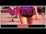 стоЖОП (100 жоп) / « OST Выпускной 2014» - рэп (отрывок из фильма)