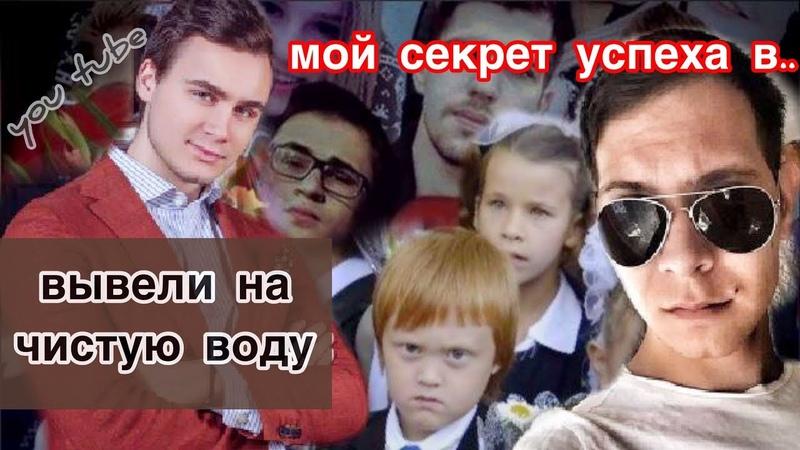 СЕКРЕТ УСПЕХА БЛОГЕРОВ / СОБОЛЕВ - ХАЙПОЖОР ИЛИ ГЕНИЙ? Как стать популярным блогером!?