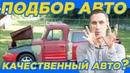 ПОДБОР АВТО что такое качественный автомобиль