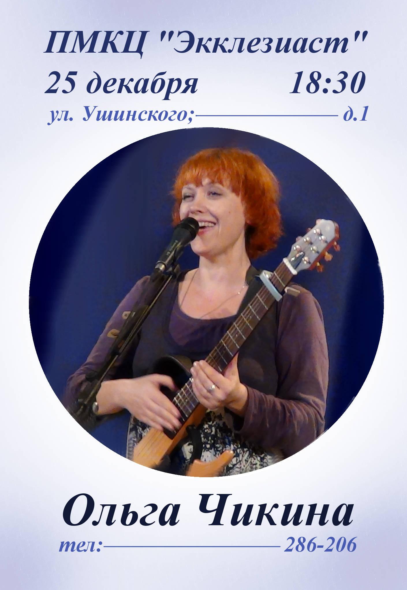 Ольга Чикина 25.12.2014