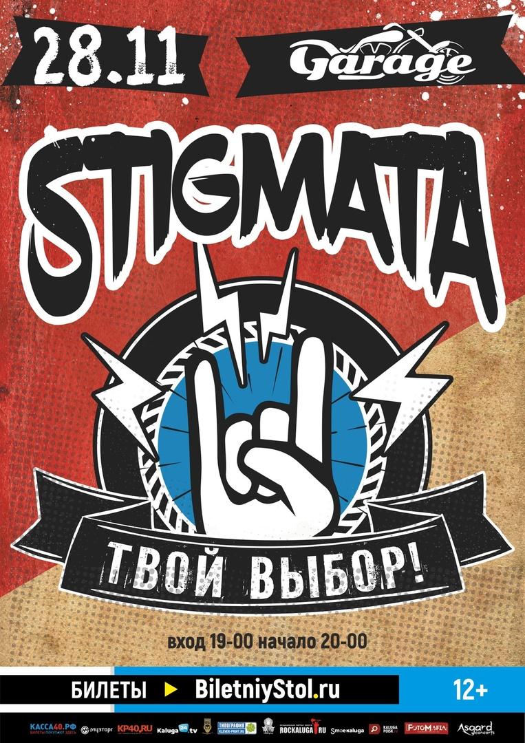 Афиша Калуга STIGMATA // Калуга, 28.11.2018