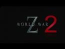 Война миров Z 2 — ТИЗЕР-ТРЕЙЛЕР