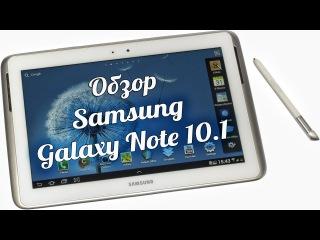 Обзор планшета Samsung Galaxy Note 10.1