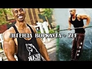 ЛЕГЕНДА ВОРКАУТА - ZEF